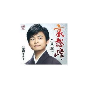 二見颯一 CD/哀愁峠 19/3/6発売 オリコン加盟店 ajewelry