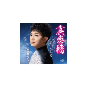 ■仕様 ・CD(1枚)  ○青山ひかる4年ぶりの新曲は、道ならぬ功を貫かんとするときの、女の強さと男...