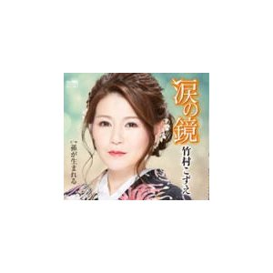 竹村こずえ CD/涙の鏡/孫が生まれる 19/3/27発売|ajewelry