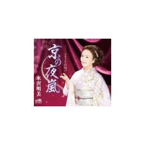 水沢明美 CD/京の夜嵐/ふるさとの匂い 19/4/3発売 オリコン加盟店|ajewelry