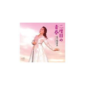五十川ゆき CD/二度目の青春 19/4/24発売 オリコン加盟店|ajewelry