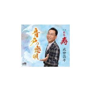 成世昌平 CD/音戸の恋唄 19/4/24発売 オリコン加盟店 ajewelry