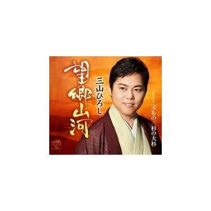 感謝盤(取) 三山ひろし CD/望郷山河/宝もの/杉の大杉 19/7/3発売 オリコン加盟店|ajewelry