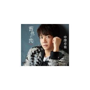 タイプC(取) 中澤卓也 CD/茜色の恋/愛する君へ 19/7/17発売 オリコン加盟店 ajewelry