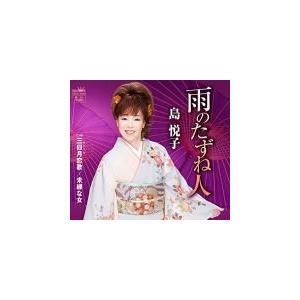 島悦子 CD/雨のたずね人 19/7/3発売 オリコン加盟店 ajewelry