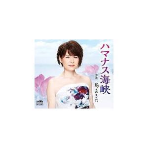 島あきの CD/ハマナス海峡 19/7/3発売 オリコン加盟店 ajewelry