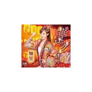 知里 CD/華ロック 19/7/3発売 オリコン加盟店 ajewelry