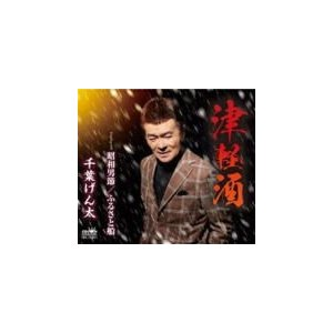 千葉げん太 CD/津軽酒/昭和男節/ふるさと船 19/10/2発売 オリコン加盟店|ajewelry