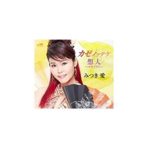みつき愛 CD/カゼノッテケ/想人〜オモイビト〜 21/7/7発売 オリコン加盟店|ajewelry