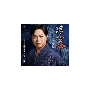 三山ひろし CD/浮世傘/風の旅人/せられん 21/7/28発売 オリコン加盟店 ajewelry