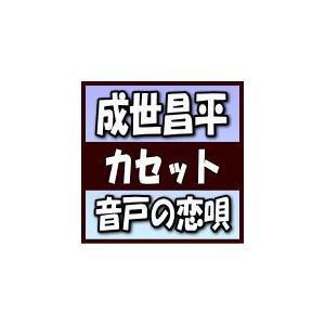 成世昌平 カセットテープ/音戸の恋唄 19/4/24発売 オリコン加盟店|ajewelry