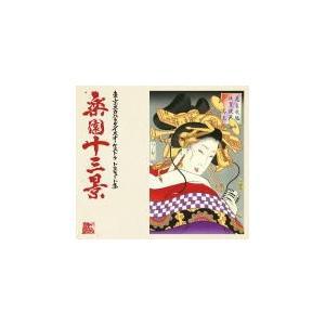 V.A. CD/東京スカパラダイスオーケストラトリビュート集 楽園十三景 19/3/13発売 オリコン加盟店|ajewelry