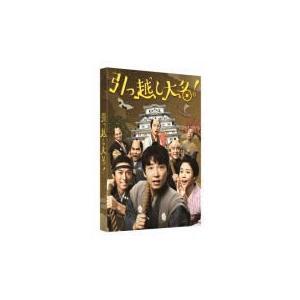 豪華版DVD(初回限定生産/ハ取) 特製スリーブケース仕様 邦画 2DVD/引っ越し大名!豪華版 20/4/8発売|ajewelry