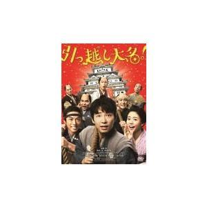 通常版DVD(ハ取)  邦画 DVD/引っ越し大名! 20/4/8発売|ajewelry