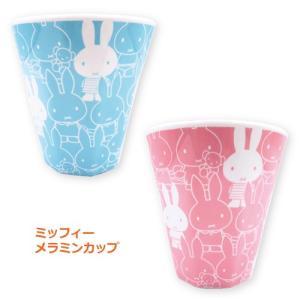 プラスト ティーズファクトリー/ミッフィー Wプリント メラミンカップ コップ/ブルー/ピンク DB-CUP1(取寄せ/代引不可/ギフト不可)|ajewelry
