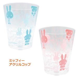 プラスト ティーズファクトリー/ミッフィー アクリルコップ カップ/ブルー ピンク DB-CUP2(取寄せ/代引不可/ギフト不可)|ajewelry