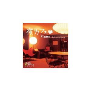 ■ワールド&アコースティック CD【夜カフェ〜ピアノ】11/4/22発売 オリコン加盟店|ajewelry