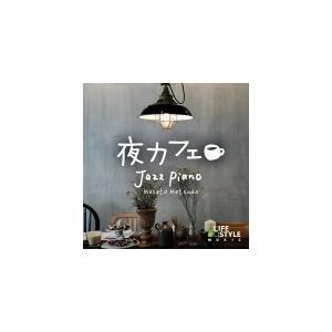 松田真人 CD/夜カフェ〜ジャズ・ピアノ 19/3/29発売 オリコン加盟店|ajewelry