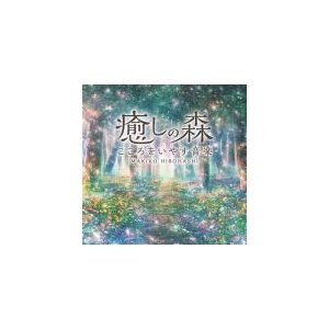 広橋真紀子(音楽)(取) CD/癒しの森〜こころをいやす音楽 20/5/29発売 オリコン加盟店|ajewelry