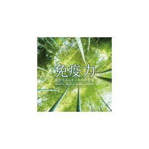 Mitsuhiro CD/免疫力〜病気にならないための音楽 21/3/26 発売 オリコン加盟店|ajewelry