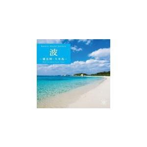 ヒーリング・自然音(取) CD/波〜慶良間・久米島 20/4/24発売 オリコン加盟店|ajewelry