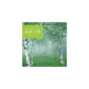 ヒーリング (取) CD/高原の朝 20/5/29発売 オリコン加盟店|ajewelry