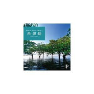 ネイチャー・サウンド・ギャラリー CD/西表島 20/8/28発売 オリコン加盟店|ajewelry