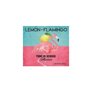α波オルゴール CD/Lemon・Flamingo〜米津玄師コレクション 19/9/27発売 オリコ...