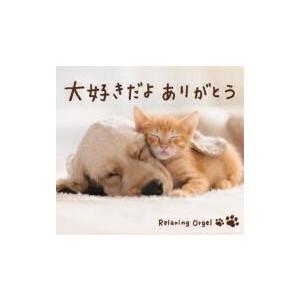 α波オルゴール(取) CD/大好きだよ ありがとう 20/4/24発売 オリコン加盟店|ajewelry