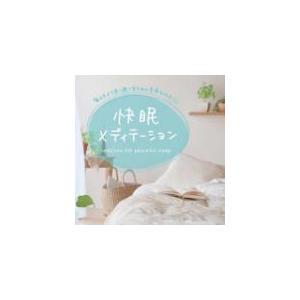 ■セルフ・リカバリー CD【快眠メディテーション】10/11/26発売 オリコン加盟店|ajewelry