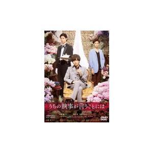 DVD通常版(ハ取)  映画 DVD/うちの執事が言うことには 通常版 19/11/13発売 オリコン加盟店