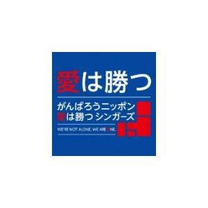 がんばろうニッポン 愛は勝つ シンガーズ CD+DVD【愛は勝つ】11/6/22発売 オリコン加盟店