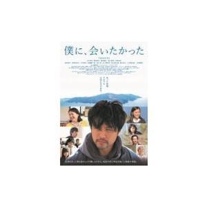 DVD豪華版(初回仕様) V.A. 2DVD/僕に、会いたかった 豪華版 19/11/29発売 オリコン加盟店|ajewelry