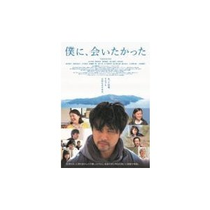 DVD通常版(初回仕様) V.A. DVD/僕に、会いたかった 通常版 19/11/29発売 オリコン加盟店|ajewelry