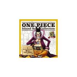 フォクシー(島田 敏) CD/ ONE PIECE Island Song Collection ロングリングロングランド「オヤビン That's Right!」 17/10/25発売 オリコン加盟店|ajewelry