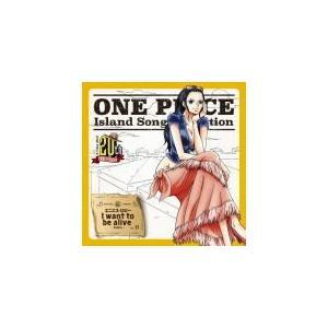 ニコ・ロビン(山口由里子) CD/ ONE PIECE Island Song Collection エニエス・ロビー「I want to be alive」 17/10/25発売 オリコン加盟店|ajewelry