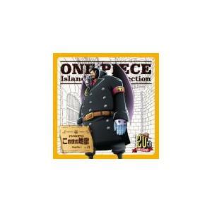 マゼラン(星野充昭) CD/ ONE PIECE Island Song Collection インペルダウン「この世の地獄」 17/11/22発売 オリコン加盟店|ajewelry