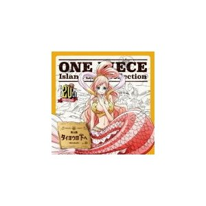 しらほし(ゆかな) CD/ ONE PIECE Island Song Collection  魚人島「タイヨウの下へ」 17/11/22発売 オリコン加盟店|ajewelry