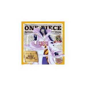 シーザー・クラウン(中尾隆聖) CD/ ONE PIECE Island Song Collection  パンクハザード「INVISIBLEパンクハザード」 17/11/22発売 オリコン加盟店|ajewelry