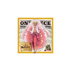 ドンキホーテ・ドフラミンゴ(田中秀幸) CD/ ONE PIECE Island Song Collection  ドレスローザ「悪のカリスマ」 17/11/22発売 オリコン加盟店|ajewelry