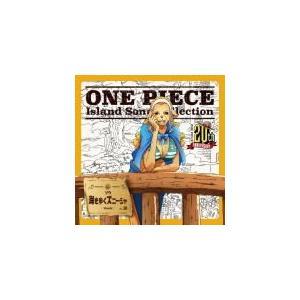 ワンダ(折笠富美子) CD/ ONE PIECE Island Song Collection  ゾウ「海を歩くズニーシャ」 17/11/22発売 オリコン加盟店|ajewelry