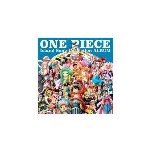V.A. 2CD/ONE PIECE Island Song Collection ALBUM 18/8/24発売 オリコン加盟店|ajewelry