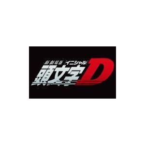 エイベックス 新劇場版 頭文字D Blu-ray Collection BDの商品画像|ナビ