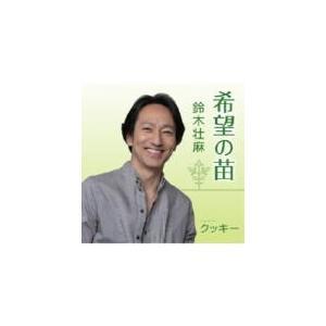 鈴木壮麻 CD/希望の苗/クッキー 19/2/27発売 オリコン加盟店|ajewelry