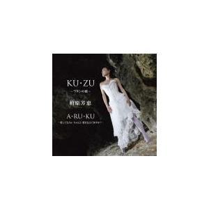 柏原芳恵 CD/KU・ZU 〜ワタシの彼〜 20/6/1発売 オリコン加盟店|ajewelry