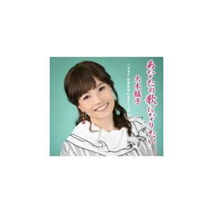 大木綾子 CD/あなたの歌になりたい/さぁさ 日本を咲かせましょう 21/4/21発売 オリコン加盟店|ajewelry