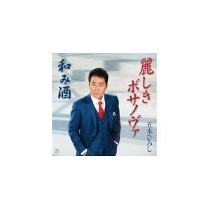 五木ひろし CD/麗しきボサノヴァ/和み酒 19/7/10発売 オリコン加盟店|ajewelry
