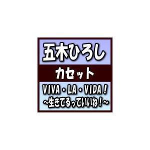 五木ひろし カセットテープ/VIVA・LA・VIDA!〜生きてるっていいね!〜 19/5/8発売 オリコン加盟店|ajewelry