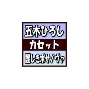 五木ひろし カセットテープ/麗しきボサノヴァ/和み酒 19/7/10発売 オリコン加盟店|ajewelry