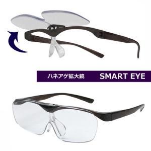 メガネタイプ 拡大鏡 ハネアゲルーペ/SMART EYE(スマートアイ) 跳ね上げ ダークグレー FSL-01-1/SE-101(代引不可)|ajewelry